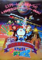 ドラえもん・のび太と銀河超特急(ポスター・アニメ)