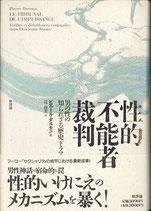 性的不能者裁判・男の性の知られざる歴史(社会)