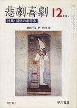 悲劇喜劇・12月号(特集・回想の劇作家)(NO・374/演劇雑誌)