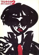 マルサの女2(邦画パンフレット)