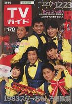 週刊TVガイド・北海道版(1100号)