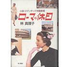 ローマの休日・小説ロマンチック洋画劇場(映画書)