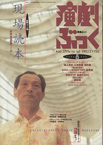 演劇ぶっく・現場読本「作家・演出家編」(No.62)