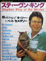 スティーヴン・キング(GEIBUN MOOKS122)(映画書)