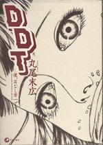DDT 僕、耳なし芳一です(漫画)