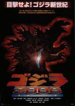 ゴジラ2000(チラシ・特撮映画)