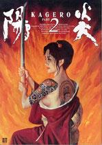 KAGERO 陽炎2(邦画パンフレット)