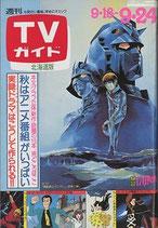 週刊TVガイド・北海道版(1036号・TV雑誌)