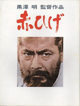 赤ひげ(改訂版/邦画パンフレット)