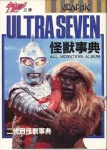 ウルトラセブン怪獣事典(二代目怪獣事典・宇宙船文庫)(映画書)