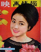 映画情報1962年4月号(表紙・丘さとみ/ドリス・デイ/雑誌)