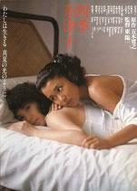 四季・奈津子(タイトル上部中央二列)(邦画ポスター)