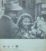 わらの男(イタリア映画/プレスシート)