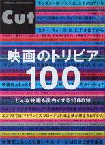 CUT・158・映画のトリビア100
