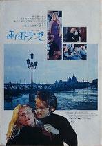 雨のエトランゼ(フランス映画/プレスシート)