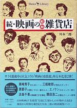 続・映画の昭和雑貨店(映画書)