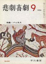 悲劇喜劇・9月号(特集・バッカス/NO・299)(演劇雑誌)