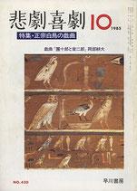 悲劇喜劇・10月号(特集・正宗白鳥の戯曲)(NO・420/演劇雑誌)