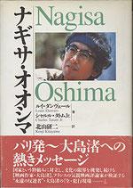 ナギサ・オオシマ(映画書)