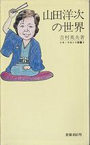 山田洋次の世界(シネ・フロント新書)