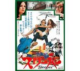 スリーパー(洋画チラシ/ニュー東宝シネマ1)