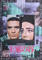 王家の谷(洋画ポスター)