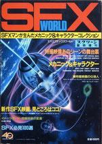 SFXマンが生んだメカニック&キャラクターコレクション(特撮/映画書)
