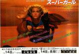 スーパーガール(二つ折りチラシ洋画/札幌劇場・SY遊楽)