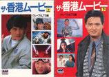 ザ・香港ムービー(上下2冊)(映画書)