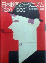 日本映画とモダニズム(1920-1930)(映画書)
