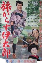 旅がらす伊太郎(邦画ポスター)
