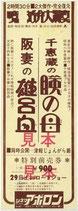 噫活弁大写真/瞼の母・雄呂血(未使用・前売券・見本)
