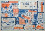 続宮本武蔵・女中っ子(札幌苗穂劇場ビラチラシ)