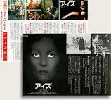 アイズ(ヒビヤスカラ座/チラシ洋画)
