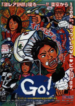 "Go!17歳のマグマ爆発、""激レア野郎""出現―!(チラシ邦画)"