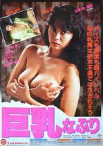 巨乳なぶり(ピンク映画ポスター)