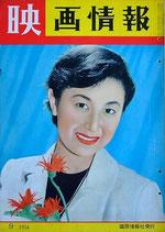 映画情報1954年9月号(表紙・岸恵子/バーバラ・ラッシュ/雑誌)
