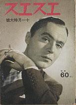 エスエス(表紙・シャルル・ボワイエ/雑誌)