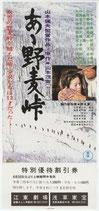 あゝ野麦峠・山本薩夫監督/(割引券)