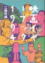 映画イヤーブック1994(劇場公開479作品)(映画書)