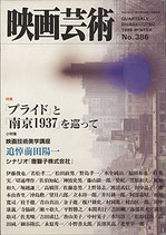 映画芸術「プライド」と「南京1937」を巡って(映画書)