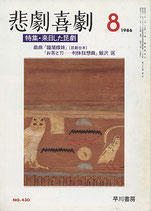 悲劇喜劇・8月号(特集・来日した昆劇)(NO・430/演劇雑誌)
