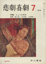 悲劇喜劇・7月号(特集・ミュージカル/NO・285)(演劇雑誌)