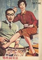 男性飼育法(パンフレット邦画)
