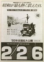 226(映画台本)