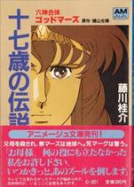 六神合体ゴッドマーズ 十七歳の伝説(アニメージュ文庫)(映画書)