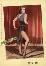 マンボ(国際出版社/洋画パンフレット)
