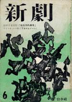 新劇「伐る勿れ樹を」95・六月号(演劇雑誌)