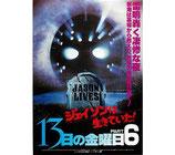 13日の金曜日PART6ジェイソンは生きていた(洋画チラシ/札幌劇場)