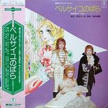 ベルサイユのばら(実況録音盤LPレコード2枚組)